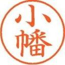 【シヤチハタ】 ネーム9既製 XL-9 0580 小幡 ★お得な10個パック