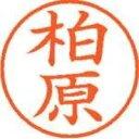 【シヤチハタ】 ネーム9既製 XL−9 0698 柏原 ★ポイント5倍★