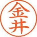 樂天商城 - 【シヤチハタ】 ネーム9既製 XL−9 0731 金井 ★ポイント5倍★