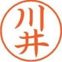 樂天商城 - 【シヤチハタ】 ネーム9既製 XL−9 0805 川井 ★ポイント10倍★