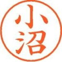 樂天商城 - 【シヤチハタ】 ネーム9既製 XL−9 1060 小沼 ★ポイント5倍★