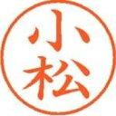 【シヤチハタ】 ネーム9既製 XL-9 1072 小松