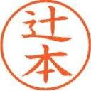樂天商城 - 【シヤチハタ】 ネーム9既製 XL−9 1463 辻本 ★ポイント10倍★