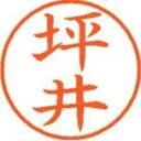 【シヤチハタ】 ネーム9既製 XL−9 1470 坪井 ★ポイント10倍★