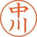 樂天商城 - 【シヤチハタ】 ネーム9既製 XL−9 1525 中川 ★お得な10個パック