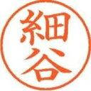 樂天商城 - 【シヤチハタ】 ネーム9既製 XL−9 1785 細谷 ★ポイント5倍★
