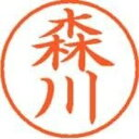 【シヤチハタ】 ネーム9既製 XL−9 1904 森川