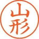 【シヤチハタ】 ネーム9既製 XL−9 1943 山形 ★ポイント5倍★