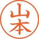 【シヤチハタ】 ネーム9既製 XL−9 1957 山本 ★ポイント5倍★
