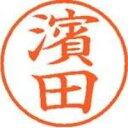 【シヤチハタ】 ネーム9既製 XL−9 4070 ◆濱田 ★ポイント5倍★