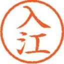 樂天商城 - 【シヤチハタ】 ネーム6既製 XL-6 0299 入江 ★お得な10個パック