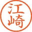 樂天商城 - 【シヤチハタ】 ネーム6既製 XL−6 0421 江崎
