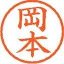 【シヤチハタ】 ネーム6既製 XL-6 0561 岡本 ★ポイント5倍★