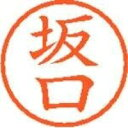 【シヤチハタ】 ネーム6既製 XL−6 1161 坂口 ★ポイント5倍★