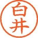 【シヤチハタ】 ネーム6既製 XL-6 1287 白井
