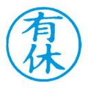 【シヤチハタ】 簿記スタンパー X−BKL−13 有休 藍 ★ポイント5倍★
