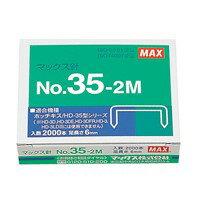 【マックス】 ホッチキス針 NO.35−2M MS91181