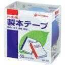 【ニチバン】 製本テープ BK-50 50mm×10m 空★ポイント10倍★