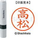 シヤチハタ ネーム6既製 XL-6 1379 高松