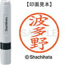 シヤチハタ ネーム6既製 XL-6 1674 波多野★お得な10個パック