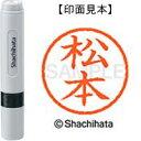 シヤチハタ ネーム6既製 XL-6 1837 松本★お得な10個パック