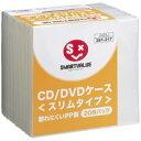 スマートバリュー CD/DVDケーススリムPP製20枚A409J