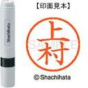 シヤチハタ ネーム6既製XL-60368上村