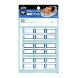 【コクヨ】 タックインデックス(樹脂ラベル) 大 青 9片×5枚タ-S122B 入数:1