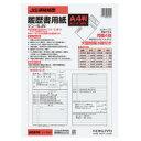 【コクヨ】 履歴書用紙(大型封筒付き) A4(A3 2つ折り)4枚+大型封筒3枚シン−5JN 入数:1