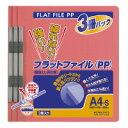 【コクヨ】 フラットファイル(PP・3冊入り) A4縦 15mm 150枚収容 ピンクフ-H10-3P 入数:1