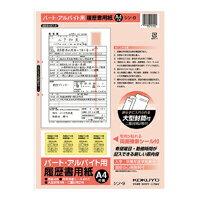 【コクヨ】 履歴書用紙(パート・アルバイト用) A4シン−9 入数:1 ★ポイント10倍★