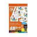 【コクヨ】 インクジェットプリンタ用名刺カード 両面印刷用マット紙 A4 10枚入 KJ-V10 入数:1 ★ポイント5倍
