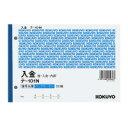 【コクヨ】 複写伝票バックカーボン 入金セット B6ヨコ型 150枚テ-101N 入数:1 ★お得な10個パック