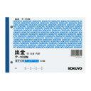 【コクヨ】 複写伝票バックカーボン 出金セット B6ヨコ型 150枚テ-102N 入数:1  ★ ポイント5倍 ★