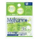 コクヨ メク-21TGリング型紙めくり「メクリン」 Mサイズ 5個入り 透明グリーン入数:1