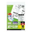 【コクヨ】 モノクロレーザー用紙ラベル A4 10枚入 10面カット FD用LBP-7666N 入数:1★ポイント10倍★