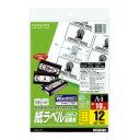 コクヨ LBP-7671Nモノクロレーザー用紙ラベル A4 10枚入 12面カット入数:1