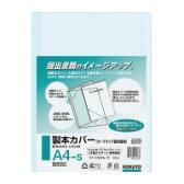 【コクヨ】 製本カバー A4−S片面クリヤー表紙 青120枚製本セキ-CA4NB-12 入数:1