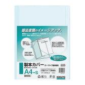 【コクヨ】 製本カバー A4−S片面クリヤー表紙 青 90枚製本セキ-CA4NB-9 入数:1
