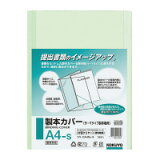 【コクヨ】 製本カバー A4−S片面クリヤー表紙 緑 90枚製本 セキ−CA4NG−9 入数:1 10パックセット
