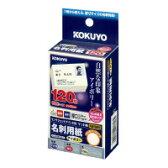 【コクヨ】 IJP用名刺用紙 両面印刷用マット紙厚口 名刺120枚 アイボリーKJ-VHA120LY 入数:1
