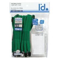 【コクヨ】 ネックストラップ名札<アイドプラス> 緑 名刺・IDカード用 チャック付10枚ナフ−T180G−10 入数:1