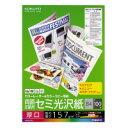 【コクヨ】 カラーレーザー&カラーコピー用紙 厚口 両面印刷用 セミ光沢紙 100枚 B4LBP−FH3800 入数:1