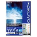 【コクヨ】 インクジェットプリンタ用紙 写真用紙(絹目) A4 20枚KJ−F12A4−20 入数:1