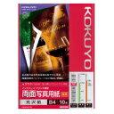 【コクヨ】 インクジェットプリンタ用紙 両面印刷写真用紙(光沢) B4 10枚KJ−G23B4−10 入数:1