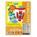【コクヨ】 インクジェットプリンタ用紙 厚紙用紙 スーパーファイングレード A4 50枚KJ-M15A4-50 入数:1