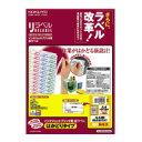 【コクヨ】 インクジェットプリンタ用ラベル リラベル 44面四辺余白付 20枚入KJ−E