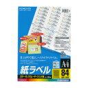 コクヨ LBP-F7656-100NLBP用紙ラベル カラー&モノクロ対応 A4 100枚入 84面カット入数:1