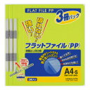 【コクヨ】 フラットファイル A4縦 15ミリとじ 黄緑 3冊パックフ-H10-3YG 入数:1