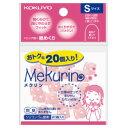 【コクヨ】 リング型紙めくり(メクリン) Sサイズ 20個入り 透明ピンクメク-520TP 入数:1 ★お得な10個パック